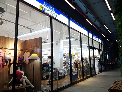 Treasure Factory ไทย