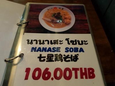 Nanase