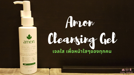 Amon Cleansing Gel